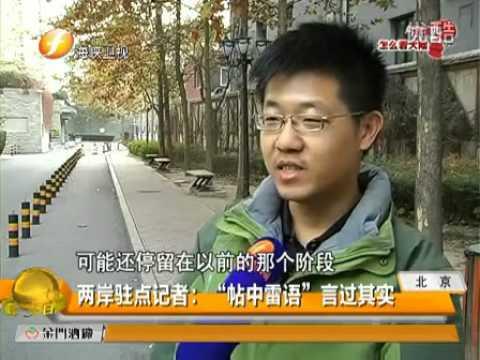 台湾节目截图引大陆网友热议 标清