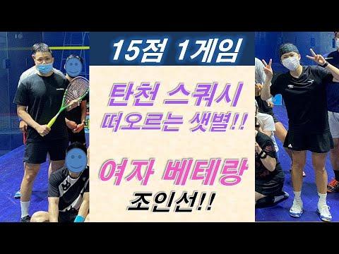 [원윤 스쿼시] 경기도 탄천 베테랑 조인선님과 15점 1게임