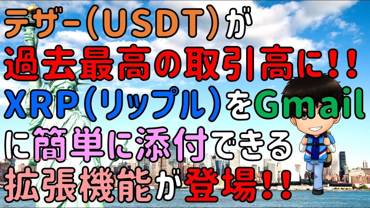 【仮想通貨&マイルの達人】テザー(USDT)が過去最高の取引高に!!XRP(リップル)をGmailに簡単に添付できる拡張機能が登場!! #テザー #USDT