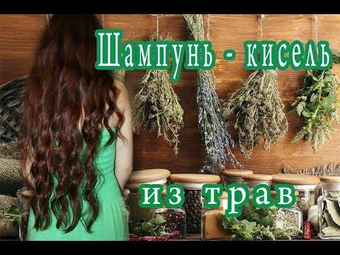 Травяной шампунь - кисель /лечение волос/мой любимый рецепт/ натуральный уход за волосами