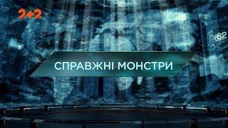 Справжні монстри – Загублений світ. 2 сезон. 123 випуск