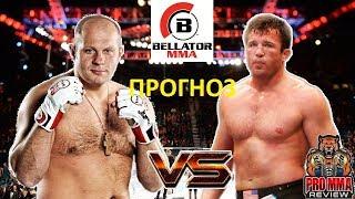 Фёдор Емельяненко (Последний император) VS Чейл Соннен - Bellator 208 (обзор и прогноз на бой)