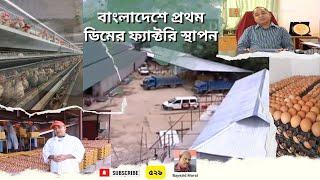 দেশে ডিমের ফ্যাক্টরি স্থাপন করে শত কোটি টাকার মালিক কায়সার আহমেদ   Largest Layer Poultry Farm
