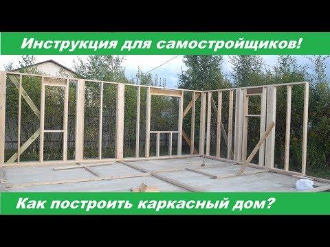 Как построить каркасный дом своими руками? Инструкция для самостройщиков.