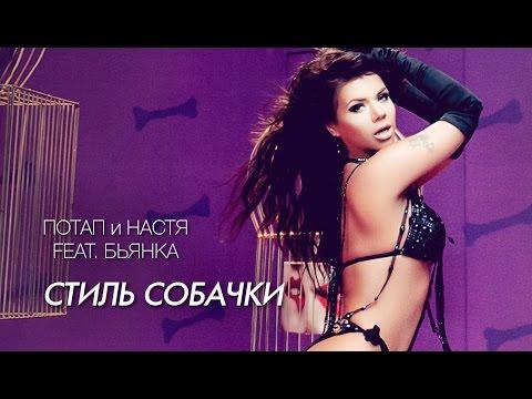 Бьянка & Потап и Настя - Стиль Собачки