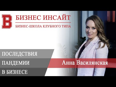 БИЗНЕС ИНСАЙТ: Анна Василянская. Последствия пандемии в бизнесе. Юридические аспекты