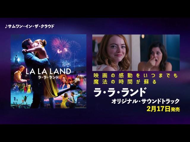 映画『ラ・ラ・ランド』サウンドトラック -サムワン・イン・ザ・クラウド