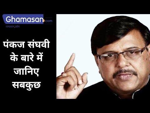 MP Congress Candidate: Learn More About Pankaj Sanghvi (LOK SABHA ELECTION 2019)