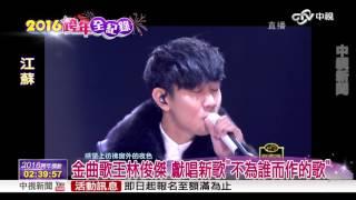 2016瘋跨年~林俊傑 組曲│中視新聞20151231