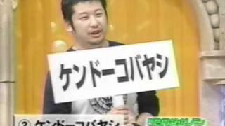ケンドーコバヤシ-山本小鉄のマネでスタジオを解説