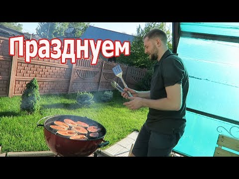 VLOG: Закидала мужа тапочками / У нас праздник!