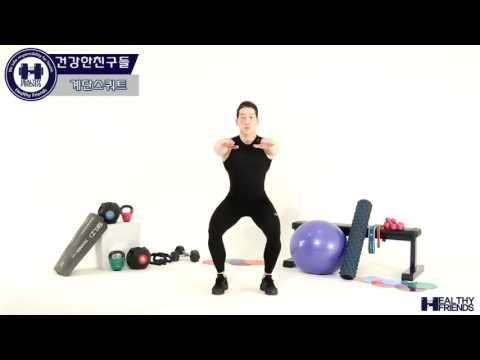 [다신6기 운동과제] 1주 3일차 - 다이어트 초보반