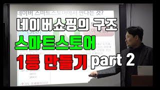 네이버쇼핑 상위노출 스마트스토어 1등 만들기 Part 2