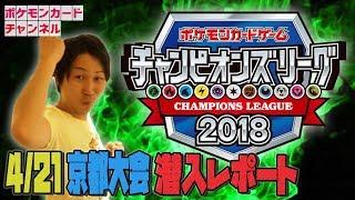潜入!チャンピオンズリーグ2018京都