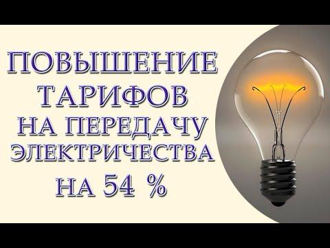 С 1 августа 2020 повышение тарифов на передачу электроэнергии на 54 процента