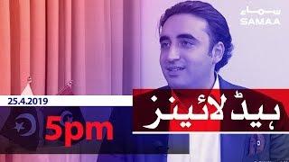 Samaa Headlines - 5PM - 25 April 2019