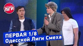 Первая игра 4-го сезона Одесской Лиги Смеха | Полный выпуск 15.06.2018