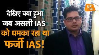 जब नकली IAS का असली IAS से हुआ सामना!
