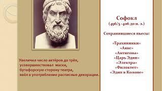 Театр и литература Древней Греции (современный контекст)