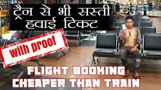 Air Ticket Cheaper Than Train in India 2019 l ट्रैन से भी सस्ती हुयी हवाई जाहज का टिकट