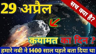 29 APRIL Is a doomsday? Reality of 29 April's Asteroid news