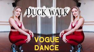 Как делать DUCK WALK ? Vogue Dance Tutorial