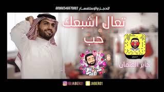 تعال اشبعك حب - جابر العثمان (بدون موسيقى) 2018