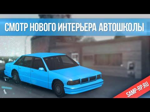 [Samp-Rp.Ru] Смотр нового интерьера Автошколы