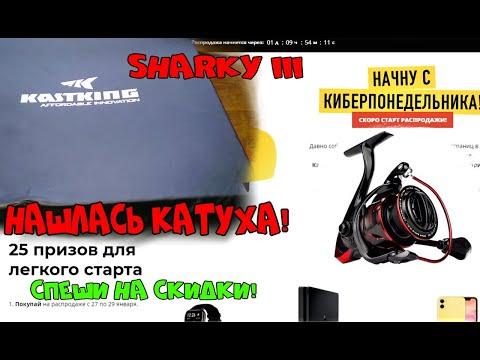 ПРОПАЛА KastKing Sharky III НО ДОСТАЛАСЬ БЕСПЛАТНО,КИБЕРПОНЕДЕЛЬНИК СПЕШИ!СКИДКИ НА АЛИЭКСПРЕС!