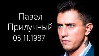 ПАВЕЛ ПРИЛУЧНЫЙ. Известные российские актеры. Биография, личная жизнь, интересные факты