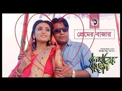 Download Premer Bazare Tumi Sonai Sohagi HD Mp4 3GP Video and MP3