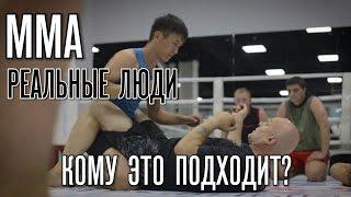 MMA - Смешанные единоборства. Борцовская тренировка. Кому это подходит? - Реальные люди.