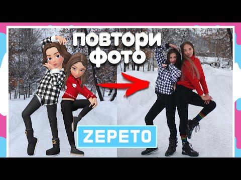 ПОВТОРЯЮ ФОТО из ZEPETO 🙊 Зимние Фото с Подругой в Зепето