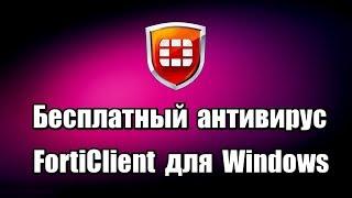 Бесплатный антивирус FortiClient для Windows на русском языке с защитой компьютера от вирусов, троянов и других вредоносных программ.  Скачать бесплатный антивирус FortiClient для Windows: