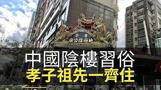 鬼王思浩大談中國陰樓習俗,仲話你知原來想幫祖先上位要問過其他祖先!(大家真風騷)