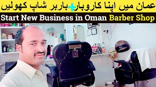 start New business in Oman 2020 | business in oman | Invest In Oman |  Barbar Shop in Oman