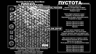 Ploho - Пустота (2019, Russia) {Rus Post-Punk, New-wave} [текст песни|lyrics]