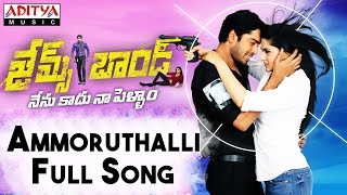 Ammoruthalli Full Song II James Bond Songs II Allari Naresh, Sakshi Chowdary