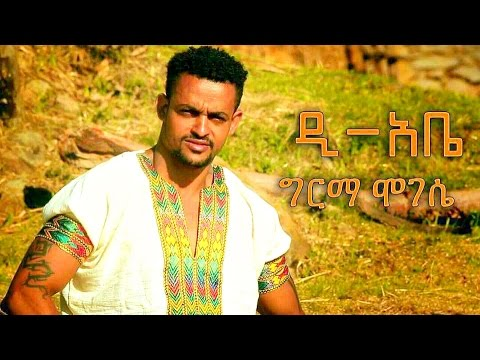 D Abe - Girma Mogese | ግርማ ሞገሴ - New Ethiopian Music 2017