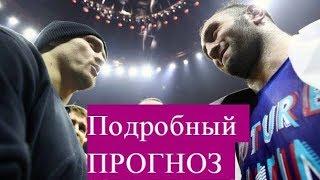 Гассиев - Усик - прогноз, разбор техник, притча