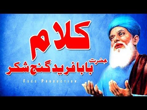 Download Turiya Turiya Ja Fareeda   Hazrat Baba Farid Ganj Shakar   Sami Kanwal   Fsee Writes HD Mp4 3GP Video and MP3
