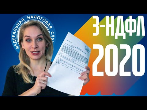 Налоговый вычет 2020. Как правильно заполнить декларацию?