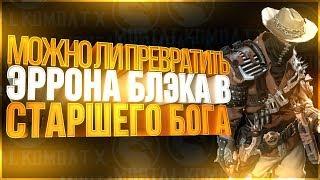 Эррон Блэк старший бог - возможно ли это в игре Мортал Комбат Х(Mortal Kombat X mobile)