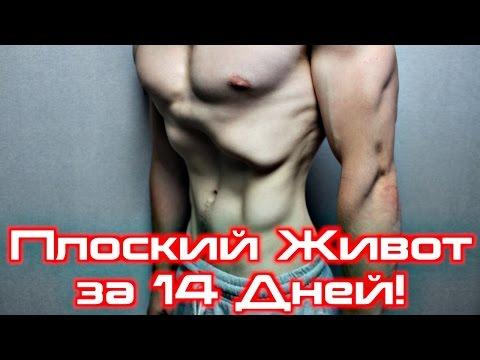 Упражнение для похудение живота и бедер видео