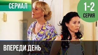 ▶️ Впереди день 1 и 2 серия - Мелодрама | Фильмы и сериалы - Русские мелодрамы