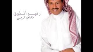 Khaled Abdul Rahman...Rafeaa El Zoq | خالد عبدالرحمن...رفيع الذوق