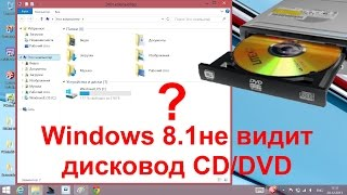 Почему компьютер или ноутбук не видит дисковод на windows 8, 8.1, 10?