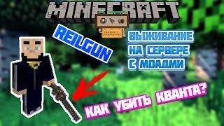 Как убить кванта в minecraft / Reilgun мод immersive engineering (Как сделать reilgun, рельсотрон)