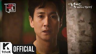 [Teaser] PARK WON(박원) _ If We(이럴거면 헤어지지 말았어야지) (Listen To Love(이번 주 아내가 바람을 핍니다) OST Part.1)