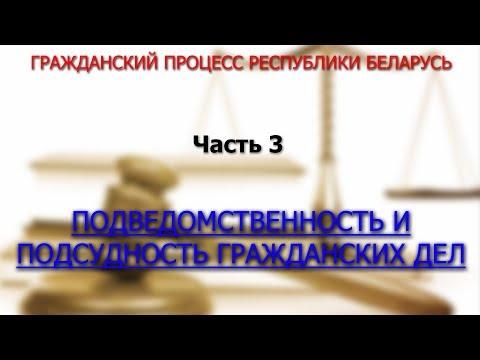 Гражданский процесс Республики Беларусь. Подведомственность и подсудность гражданских дел